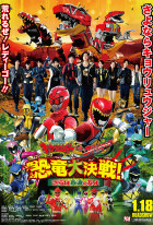 Zyuden Sentai Kyoryuger vs. Go-Busters: Dinosaur Great Battle! Farewell, Eternal Friends