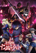 Code Geass: Akito the Exiled 2 - The Torn-Up Wyvern