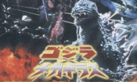Godzilla vs. Megaguirus Movie Still 2