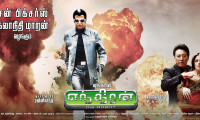 Enthiran Movie Still 2