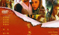 A Chinese Ghost Story II Movie Still 4