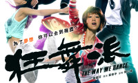 The Way We Dance Movie Still 8