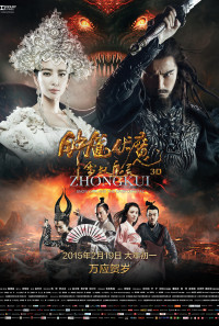 Zhongkui: Snow Girl and the Dark Crystal Poster 1