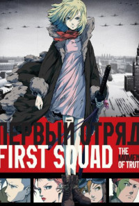 First Squad: The Moment of Truth Poster 1