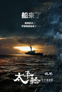 The Crossing 2 Poster 1