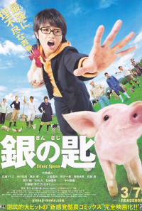 Silver Spoon Poster 1