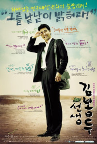 My Teacher, Mr. Kim Poster 1