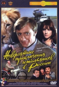 Unbelievable Adventures of Italians in Russia Poster 1