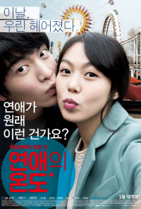Very Ordinary Couple Poster 1