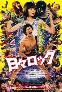 Hibi Rock: Puke Afro and the Pop Star Poster 1