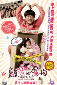 Miracle in Cell No. 7 Poster 1