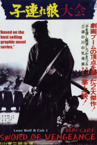 Lone Wolf and Cub: Sword of Vengeance Poster 1