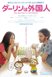 My Darling Is a Foreigner Poster 1