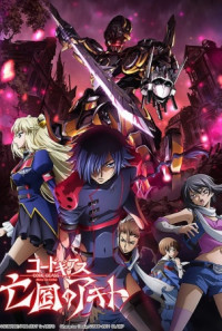 Code Geass: Akito the Exiled 2 - The Torn-Up Wyvern Poster 1